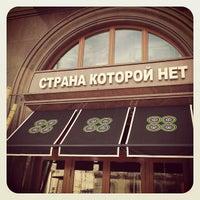 Снимок сделан в Страна которой нет пользователем Vitaly K. 7/12/2013