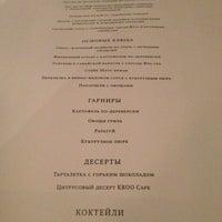 Снимок сделан в KROO CAFE пользователем Olga D. 11/20/2013