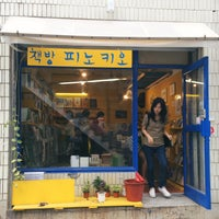 Photo taken at 사슴책방 by gg5n on 9/2/2014