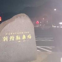 Photo taken at 英彦山 別所駐車場 by kentaka 5. on 2/10/2015