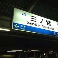 Photo taken at JR Sannomiya Station by Shoichiro M. on 3/28/2013
