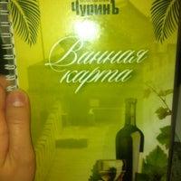 Photo taken at ЧуринЪ by Nastya💋 B. on 9/20/2013