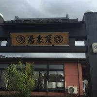 Photo taken at 越後長岡 ゆらいや by Rei I. on 7/3/2016