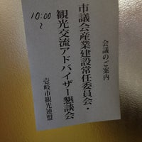 Photo taken at 壱岐市観光連盟 by Kosuke W. on 11/7/2013