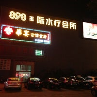 Photo taken at 898国际水疗会所 by Andrey B. on 9/14/2013
