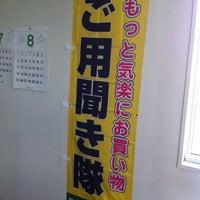 Photo taken at 和寒町商工会 by Tomoaki T. on 7/18/2013