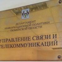 Photo taken at Тюменский Региональный Телекоммуникационный Центр by Pavel B. on 9/19/2013