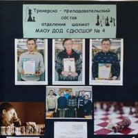 Photo taken at ДЮСШ Олимпийского резерва N4 Шахматы by Pavel B. on 4/12/2014