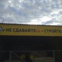 Photo taken at Строительный двор by Pavel B. on 5/8/2013