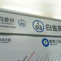 Photo taken at Mita Line Shirokane-takanawa Station (I03) by K S. on 6/25/2016