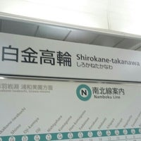 Photo taken at Namboku Line Shirokane-takanawa Station (N03) by K S. on 6/25/2016