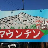 4/21/2013にKazu N.が喫茶マウンテンで撮った写真
