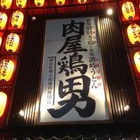 Photo taken at 肉屋鶏男 by iR̨ on 8/16/2013
