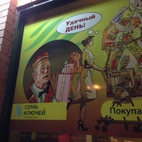 Photo taken at Семь Ключей by Tatiana P. on 1/14/2014