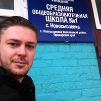 Photo taken at с. Новосысоевка by Sergey K. on 11/9/2013