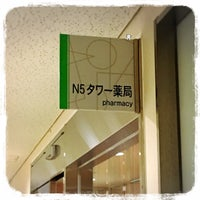 Photo taken at N5タワー薬局 by Tamotsu K. on 7/21/2018