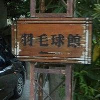 Photo taken at 嘉鴻羽毛球館 by Wayne T. on 6/3/2013