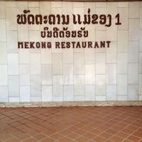 Photo taken at Mekong Restaurant by ! ! ! ! ! ! ! ! > 🌂YoungWoman👛 on 2/22/2013