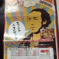 Photo taken at 亀山ベビーカステラカフェー by tdd1 d. on 5/19/2013