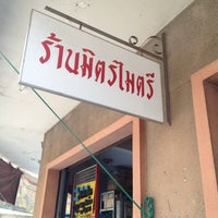 Photo taken at มิตรไมตรี by PellE on 10/10/2012