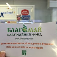 Photo taken at Пані Аптека by Tatyana S. on 6/12/2014