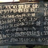 Photo taken at 鉄板焼しのや by ☻美樹☻ on 4/7/2013