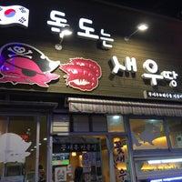 Photo taken at 독도는새우땅 by 명교 정. on 7/28/2017