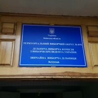 Photo taken at Виборча Дiльниця #321167 by Паша К. on 5/25/2014