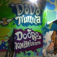 Photo taken at Додо Пицца by Olga K. on 9/21/2012