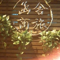 Photo taken at 函舍商務旅店 Han She Business Hotel by Lovelle T. on 9/12/2011