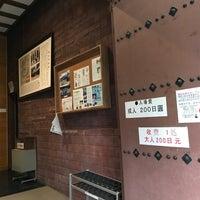 Photo taken at 飫肥城歴史資料館 by Kouji S. on 12/4/2017
