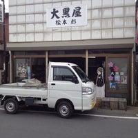 Photo taken at 大黒屋青果店 by 芳野 一. on 4/20/2014