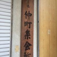 Photo taken at 仲町集会所 by Gartheimer on 9/6/2014