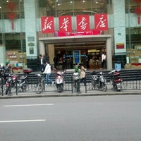 Photo taken at Shanghai Book Mall by Слава Т. on 4/24/2013