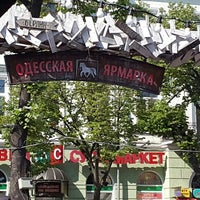 Photo taken at Central Odessa Fair by Karine G. on 5/1/2015