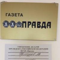 Photo taken at ФГУП «Пресса» УДП РФ by Андрей Ф. on 8/25/2017