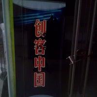 1/21/2014にLuther G.が柴火创客空间 Chaihuo Maker Spaceで撮った写真