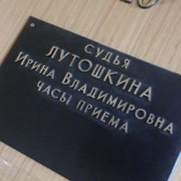 Photo taken at Нижегородский районный суд by Ал:ша on 10/15/2014