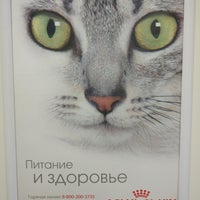 Photo taken at Royal Canin by Kate B. on 1/15/2018