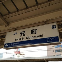 Photo taken at JR Motomachi Station by シ ュ リ. on 10/26/2012