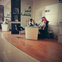 Photo taken at STC by Yazeed A. on 12/26/2012