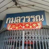 Photo taken at กมลวรรณ by ZuZa Thani C. on 10/12/2012