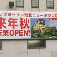 Photo taken at ビッグヨーサン 港北ニュータウン店 by もんがー on 6/7/2016