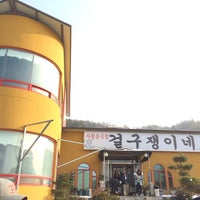 Photo taken at 사찰음식 걸구쟁이네 by Peter C. on 12/21/2013