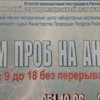 "Photo taken at ФГУП ""ВИМС"" by Vos V. on 4/10/2013"