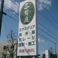 Photo taken at 三貴フラワーセンター 第二売場 by Tadashi on 2/25/2013