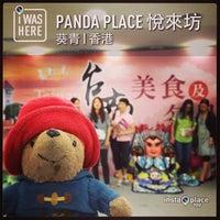 Photo taken at Panda Place by Yemen N. on 7/19/2013