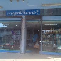 Photo taken at กาญจนา เบเกอรี่ by Pumpui S. on 12/14/2012