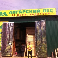 Photo taken at Ангаралес by Женя П. on 8/23/2013