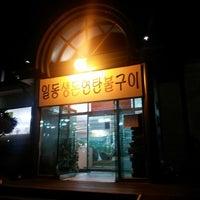 Photo taken at 일동생돈연탄불구이 by psloveu2 on 10/7/2014